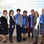 Витебские и смоленские женщины обсудили общие проблемы и достижения
