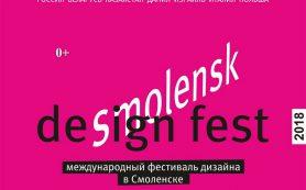 В Смоленске впервые пройдет Международный фестиваль дизайна