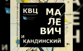 В Смоленск приедут «цифровые» Малевич и Кандинский