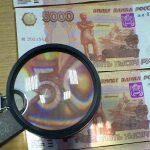 В Смоленском госбанке нашли фальшивые деньги