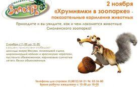 В Смоленском зоопарке пройдет показательное кормление животных