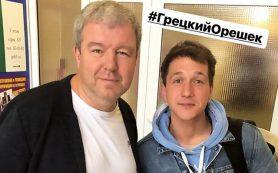 Александр Робак и Кирилл Каганович представили в Смоленске «Грецкий орешек»