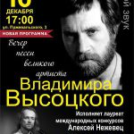 В Смоленске пройдет вечер песен Владимира Высоцкого