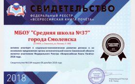 Смоленская школа занесена во Всероссийскую книгу почета