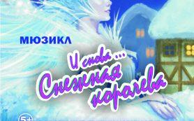Смолянам покажут мюзикл «И снова… Снежная королева»