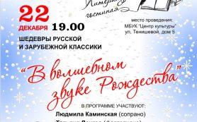 В Смоленске состоится музыкальная программа «В волшебном звуке Рождества»