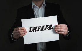 Купить франшизу или готовый бизнес в Смоленске через сайт goodfranch