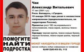 В Смоленске ищут пропавшего подростка из Беларуси