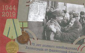 Почта России доставит поздравления Президента России жителям и защитникам блокадного Ленинграда