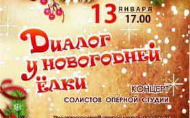 13 января в Смоленске состоится праздничный концерт солистов оперной студии
