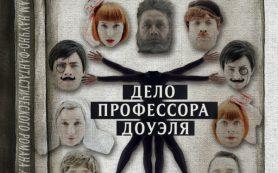 Спектакль по мотивам романа Александра Беляева покажут в Смоленске
