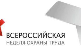 С 22 по 26 апреля в Сочи пройдет Всероссийская неделя охраны труда
