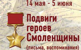 В Смоленске откроется выставка «Подвиги героев Смоленщины (письма, воспоминания)»