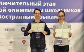 Смоляне стали призерами Всероссийской олимпиада по английскому языку