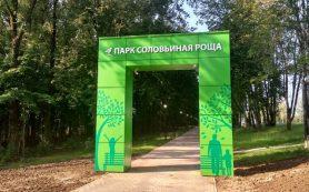 Смолян приглашают на торжественное открытие парка «Соловьиная роща»