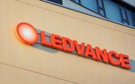 LEDVANCE вложил 200 млн рублей в экспортный потенциал завода в Смоленске