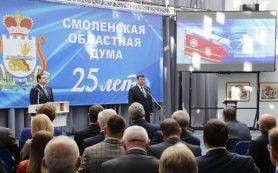 Смоленская областная Дума отпраздновала 25-летний юбилей