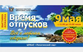 Смолян приглашают на выставку «Время отпусков»