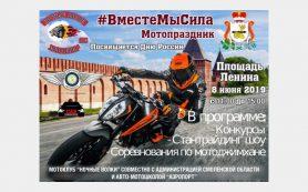 8 июня в Смоленске состоится мотофестиваль