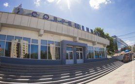 Кинотеатр «Современник» расширит профиль работы