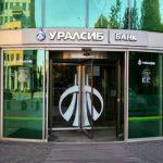 «Уралсиб» запустил акцию «Скидка 30% на онлайн переводы Western Union»