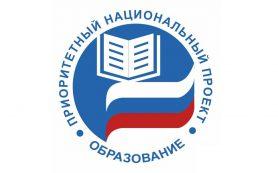 Смоленская область получит субсидии на реализацию национального проекта «Образование»