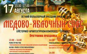 В «Теремке» пройдет праздник «Медово-яблочный Спас»