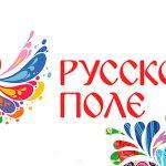 Делегация Смоленской области примет участие в фестивале славянского искусства «Русское поле»