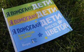 Акция «Дети вместо цветов» вернется в Смоленск