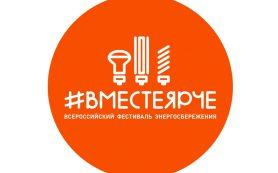 В Смоленске пройдет фестиваль энергосбережения #ВместеЯрче