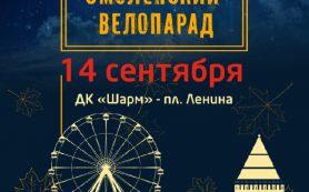 В Смоленске определили программу и маршрут ночного велопарада