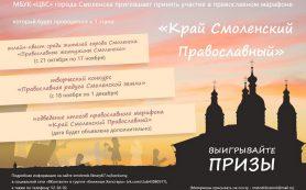 Смолян зовут принять участие в марафоне «Край Смоленский Православный»