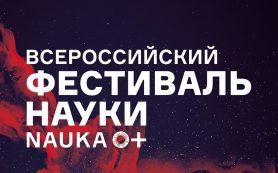 Смолян приглашают к участию в IX Всероссийском фестивале науки «NAUKA 0+»
