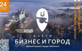 В Смоленске пройдёт форум «Бизнес и город»
