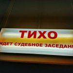 Главный бухгалтер ФК «Днепр» предстанет перед судом