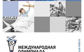 Смолян приглашают к участию в XVII Международной олимпиаде по истории авиации и воздухоплавания имени А. Ф. Можайского