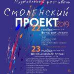22 и 23 ноября в Культурно-выставочном центре имени Тенишевых пройдет музыкальный фестиваль «Смоленский проект»