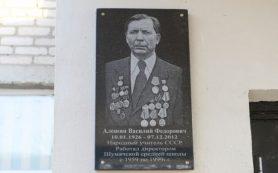 Памятная доска имени Василия Алешина появилась в Шумячском районе