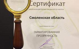 Смоленская область сохранила лидирующие позиции в рейтинге прозрачности закупок