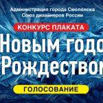 В Смоленске стартовал конкурс плаката «С Новым годом и Рождеством!»
