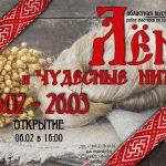 Смолян приглашают на выставку «Лен и чудесные нити»