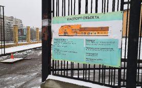 Эколого-биологический центр в Смоленске должны сдать в третьем квартале 2020-го