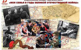Смолян приглашают принять участие в конкурсе «Моя семья в Великой Отечественной войне 1941-1945 годов»