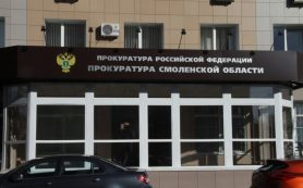 Прокурор Смоленской области направил в суд уголовное дело по покушению на контрабанду бивней мамонтов