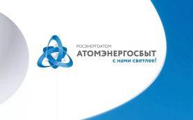 АтомЭнергоСбыт: оплата электроэнергии для юридических лиц стала проще