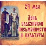В Смоленской области день славянской письменности и культуры отпразднуют дистанционно