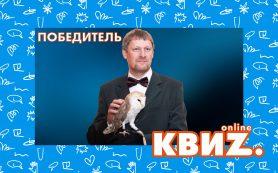 Житель Десногорска стал победителем федерального онлайн-квиза