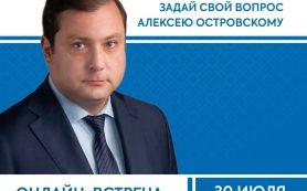 Губернатор проведет в онлайн-режиме встречу с жителями Починковского района