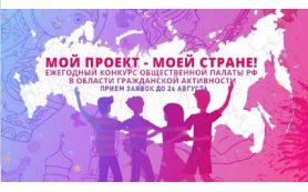 Смолян приглашают принять участие в конкурсе «Мой проект – моей стране!»