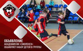 Футбольная академия ФК «Смоленск» объявляет о наборе детей на новый учебно-тренировочный год